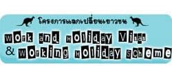 Working-Holiday-Visa-Scheme