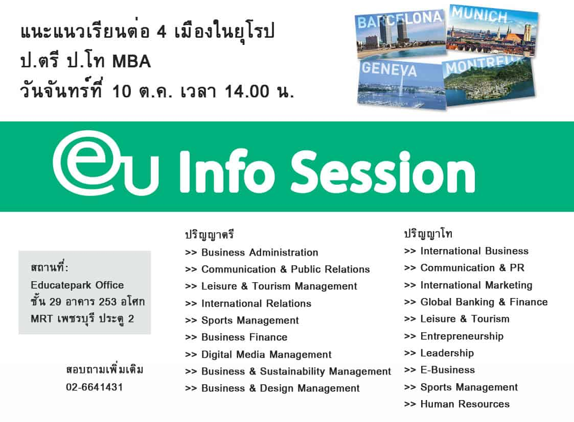 EU-Info-Session-Oct-2016