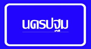 nakornpatom-logo