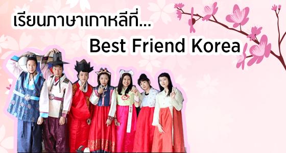 เรียนภาษาที่ Best Friend Korea ในโซล - Study in Seoul