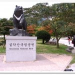 Seoraksan National Park Entrance