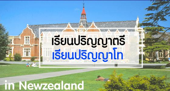 เรียนปตรีปโท ที่นิวซีแลนด์