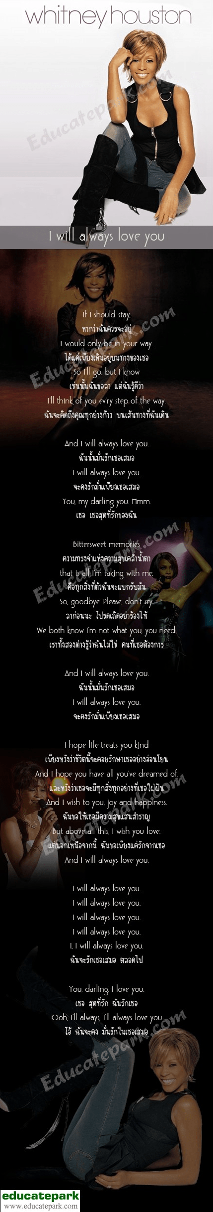 แปลเพลง I will always love you - whitney houston