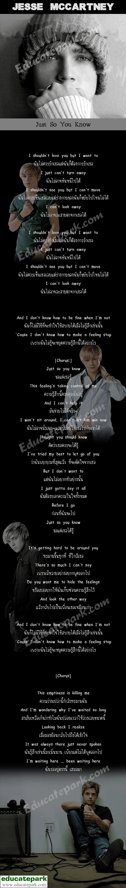 แปลเพลง Just So You Know - Jesse McCartney