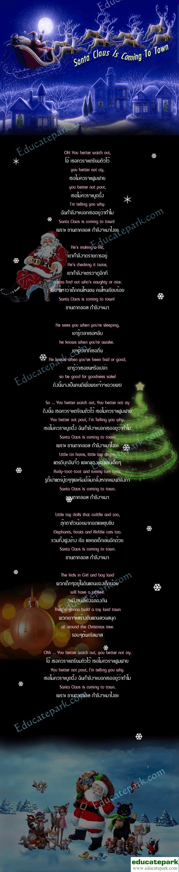 แปลเพลง Santa Claus is Coming to Town