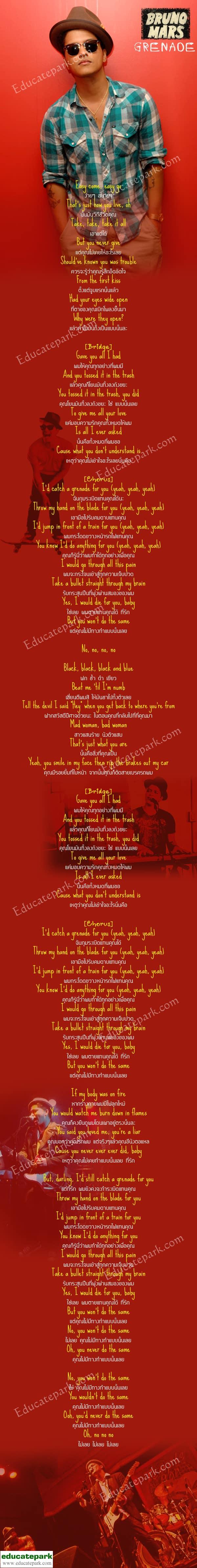 แปลเพลง Grenade - Bruno Mars