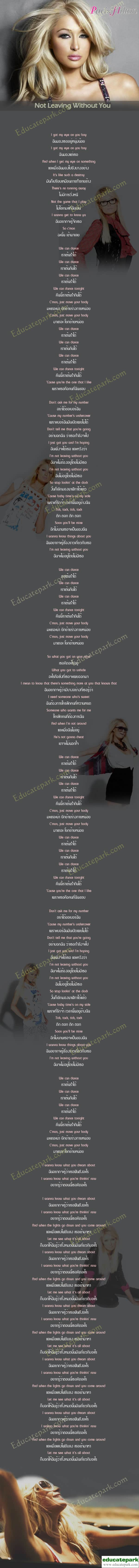 แปลเพลง Not Leaving Without You - Paris Hilton