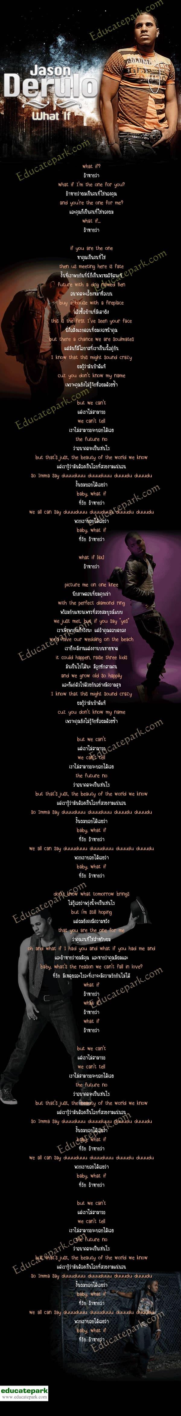 แปลเพลง What If - Jason Derulo