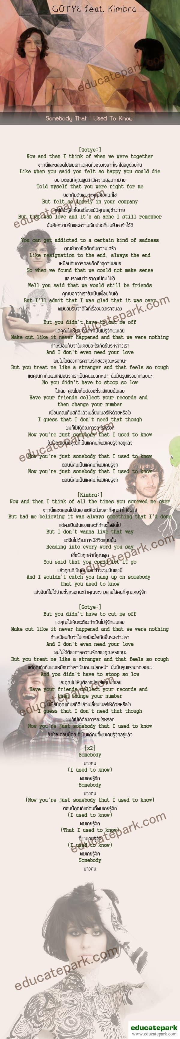 แปลเพลง Somebody That I Used To Know - Gotye (feat.Kimbra)