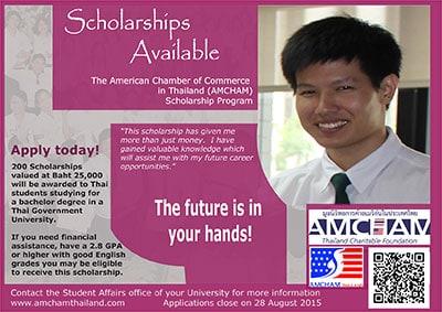 ทุนการศึกษา หอการค้าอเมริกันในประเทศไทย 2560 หมดเขตรับสมัครวันที่ 30 สิงหาคม 2017