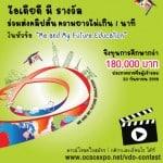 OCSC2015_VDO Contest