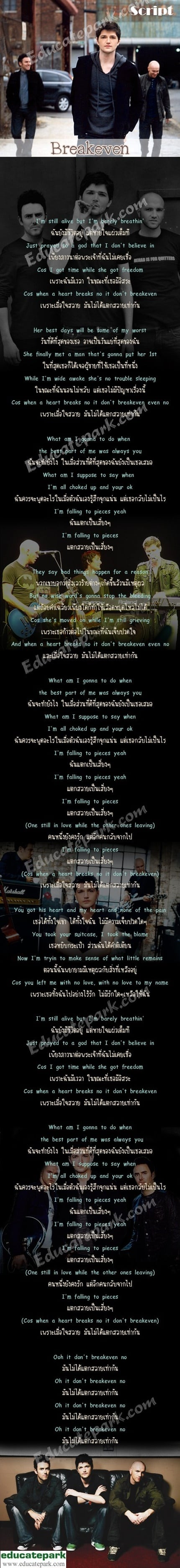 แปลเพลง Breakeven - The Script