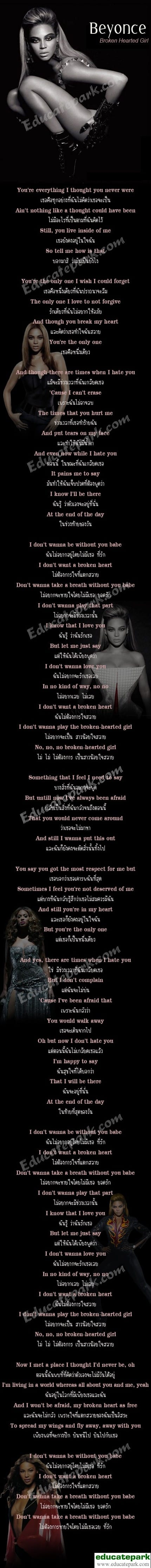 แปลเพลง Broken Hearted Girl - Beyoncé