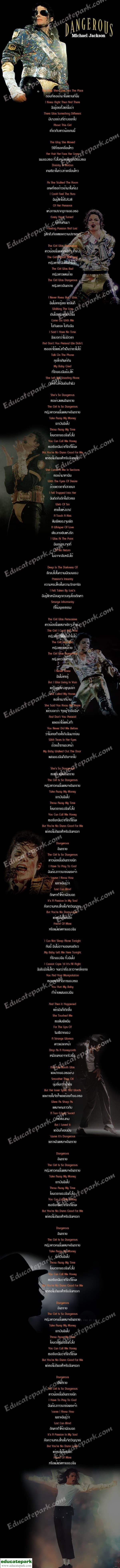 แปลเพลง Dangerous - Michael Jackson