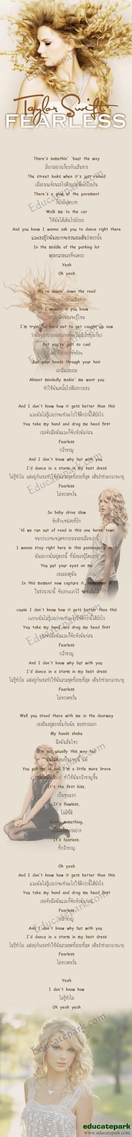 แปลเพลง Fearless - Taylor Swift