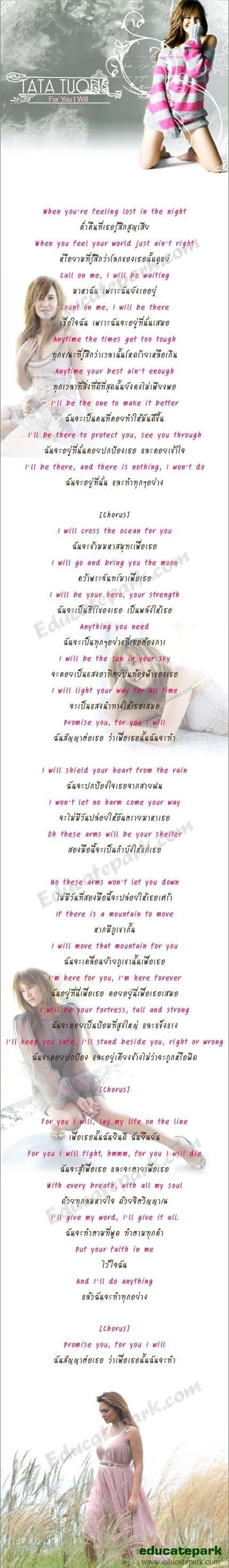 แปลเพลง For You I Will - Tata Young