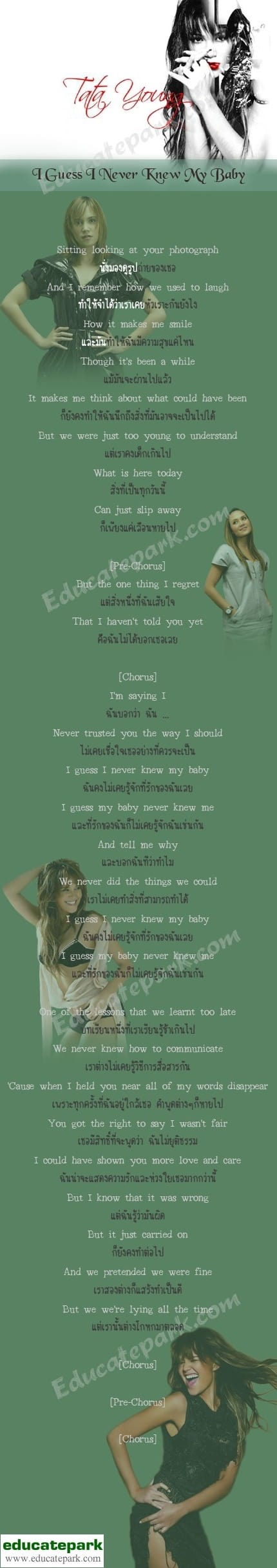 แปลเพลง I Guess I Never Knew My Baby - Tata Young