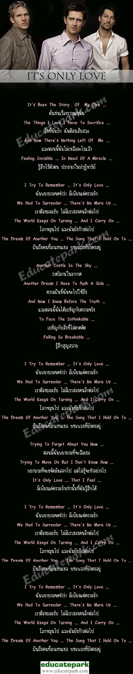 แปลเพลง It's Only Love - Michael Learns To Rock
