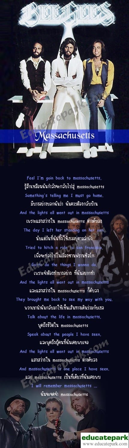 แปลเพลง Massachusetts - Bee Gees