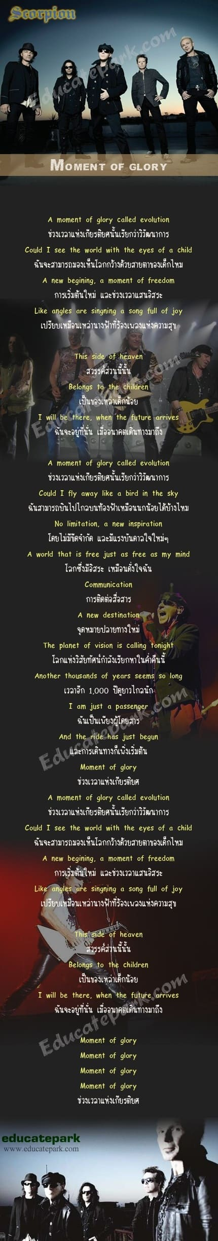 แปลเพลง Moment Of Glory - Scorpions, Berlin Philharmonic Orchestra