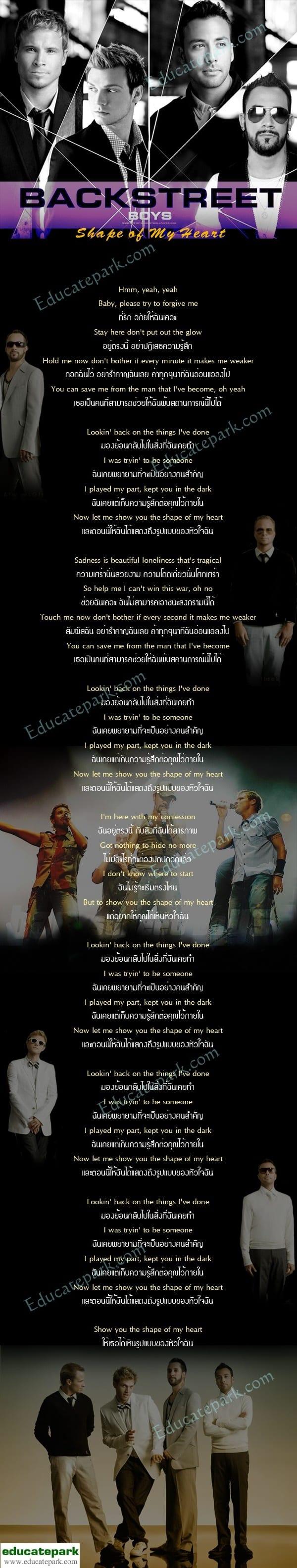 แปลเพลง Shape Of My Heart - Backstreet Boys