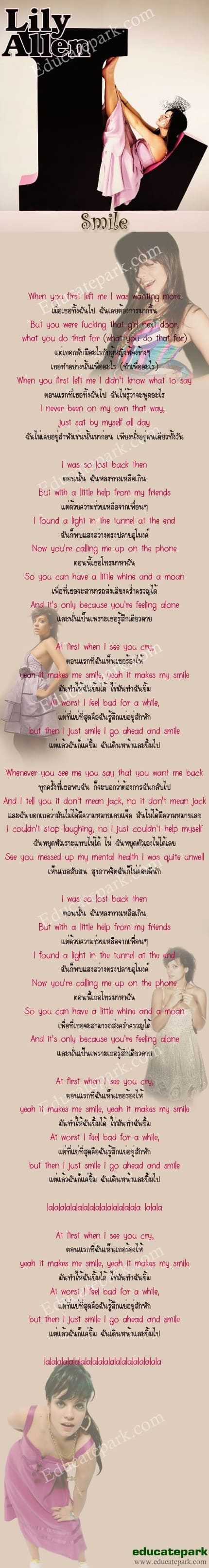 แปลเพลง Smile - Lily Allen