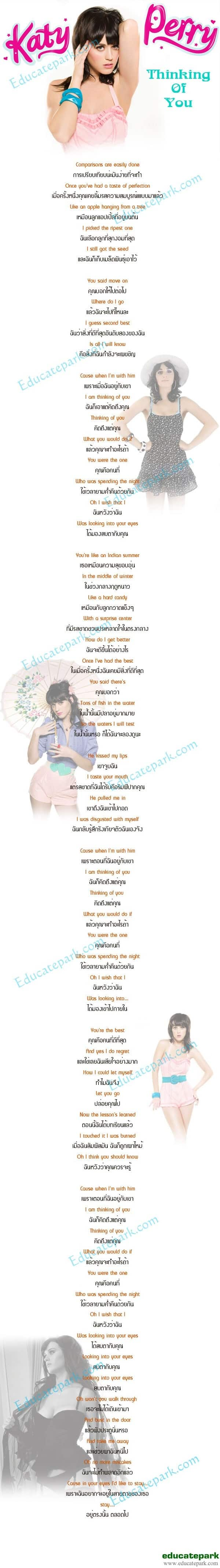 แปลเพลง Thinking Of You - Katy Perry