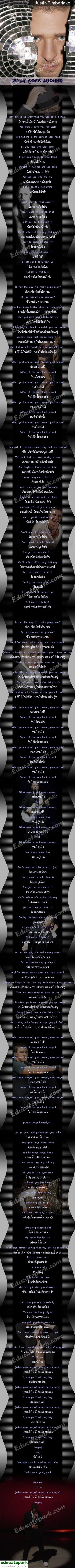 แปลเพลง What Goes Around - Justin Timberlake