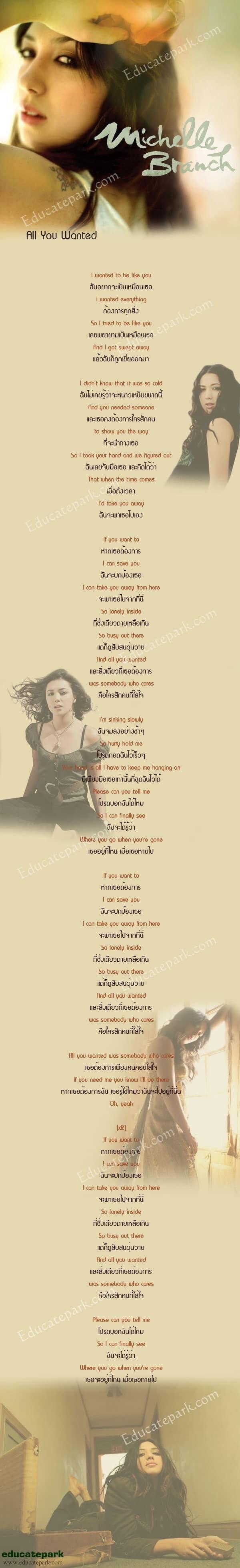แปลเพลง All You Wanted - Michelle Branch