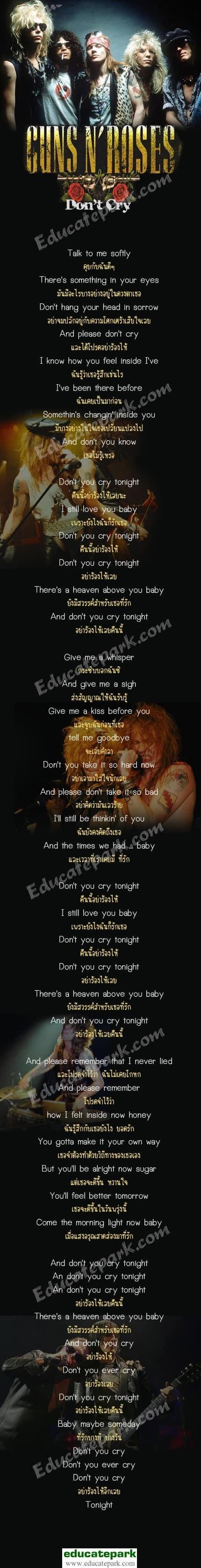 แปลเพลง Don't Cry – Gun n Roses