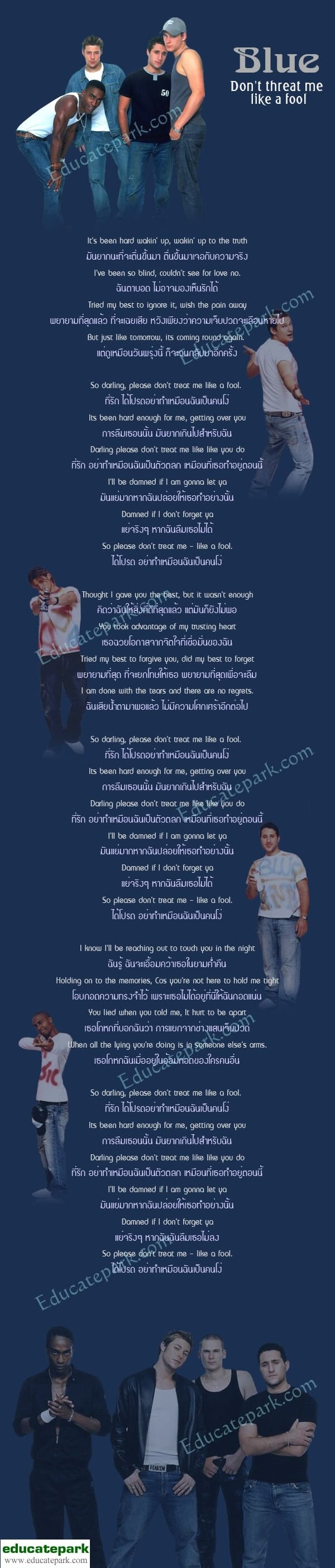 แปลเพลง Don't threat me like a fool – Blue
