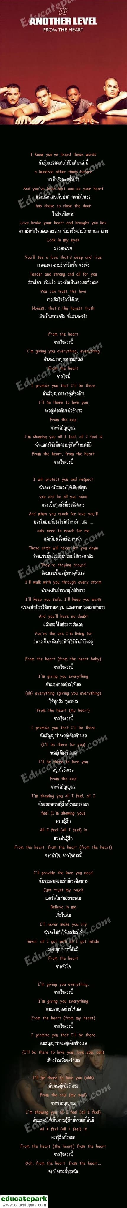 แปลเพลง From The Heart - Another Level
