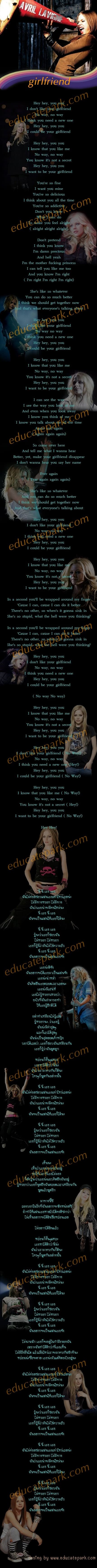 แปลเพลง Girlfriend - Avril Lavigne