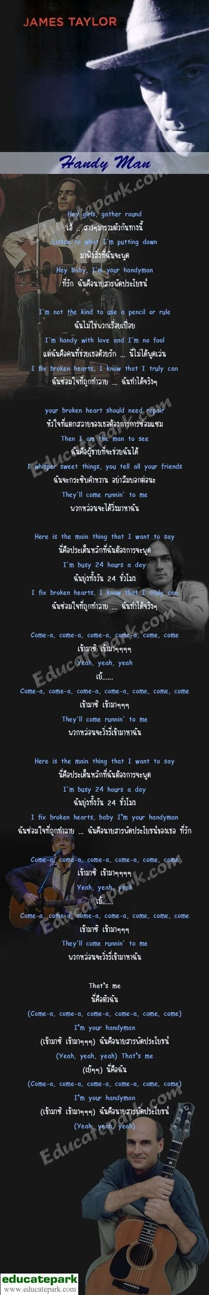 แปลเพลง Handy Man - James Taylor