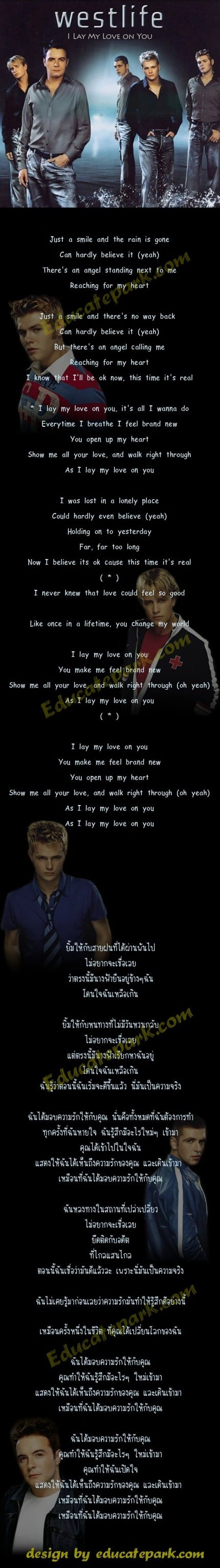 แปลเพลง I Lay My Love On You - Westlife