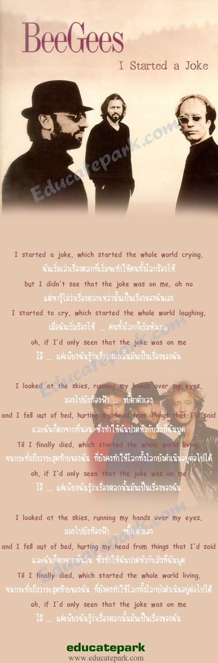 แปลเพลง I Started a Joke - Bee Gees