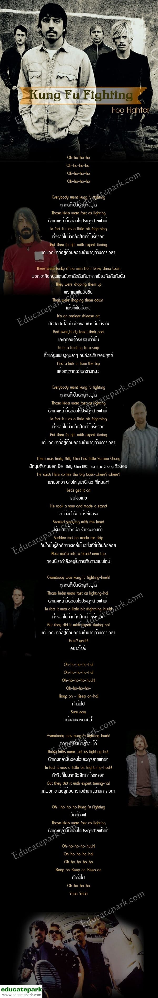 แปลเพลง Kung Fu Fighting - Foo Fighter