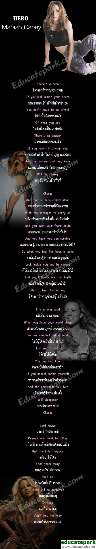แปลเพลง Hero - Mariah Carey