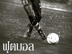 ประวัติฟุตบอล