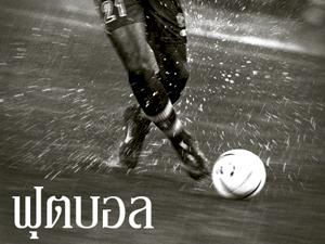 ประวัติฟุตบอล เล่นฟุตบอล ความเป็นมาฟุตบอล Football Soccer
