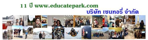 เรียนต่อต่างประเทศ