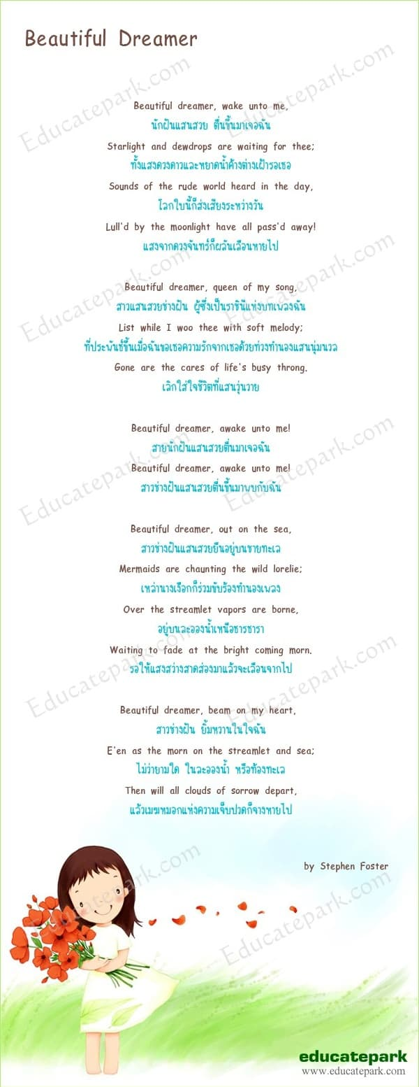 บทกลอน Beautiful Dreamer - Stephen Foster