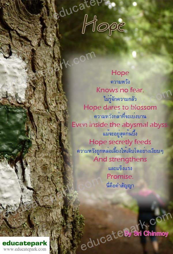 Hope - Sri Chinmoy
