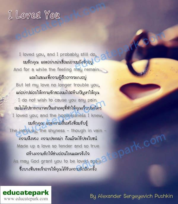 I Loved You - Alexander Sergeyevich Pushkin