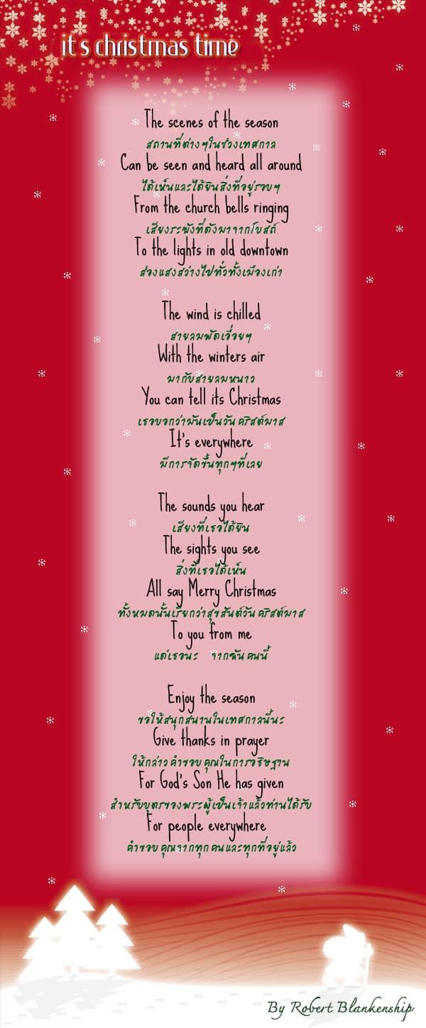 It's Christmas Time - Robert Blankenship