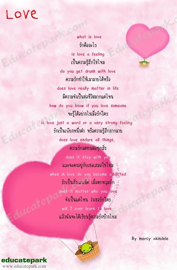 บทกลอน Love - Mercy Akindele