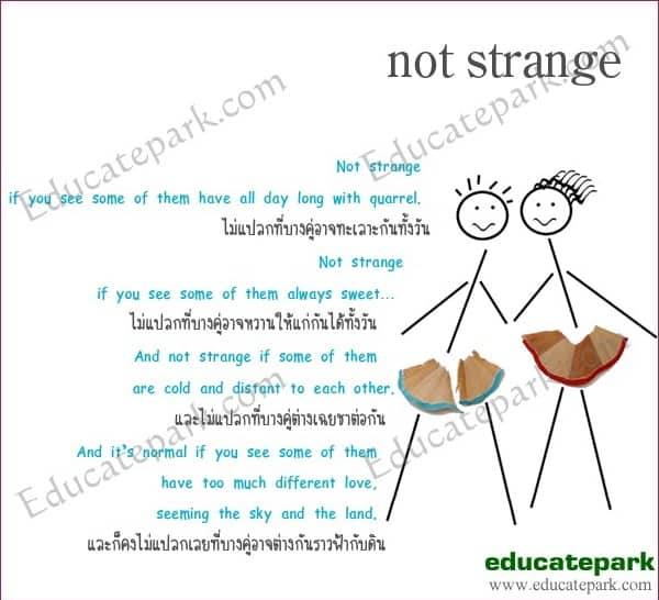 บทกลอน Not Strange