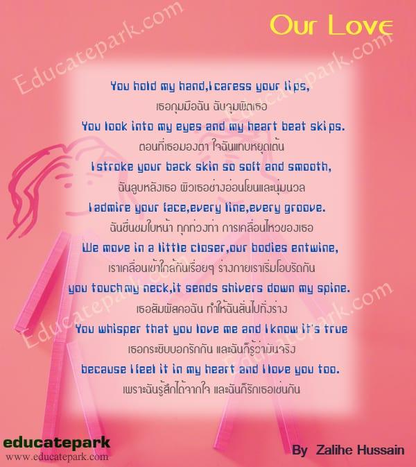 Our Love - Zalihe Hussain