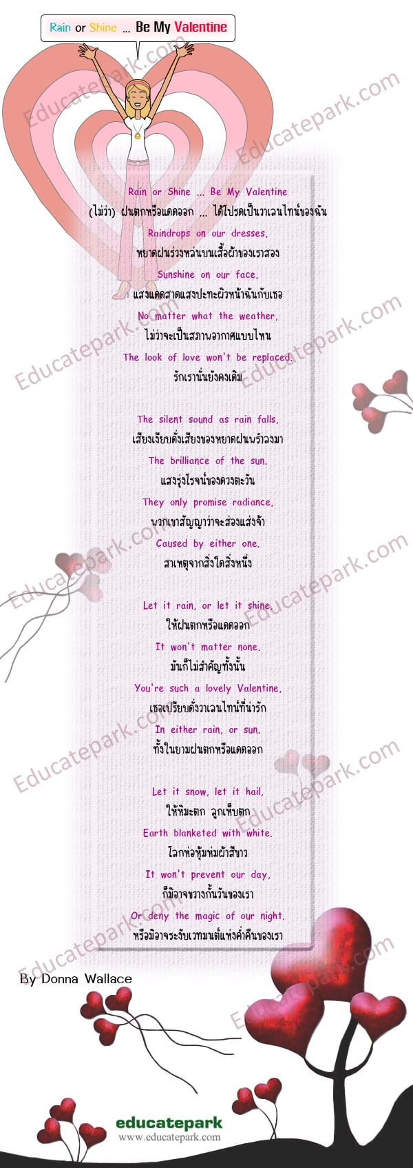 บทกลอน Rain or Shine be My Valentine - Donna Wallace
