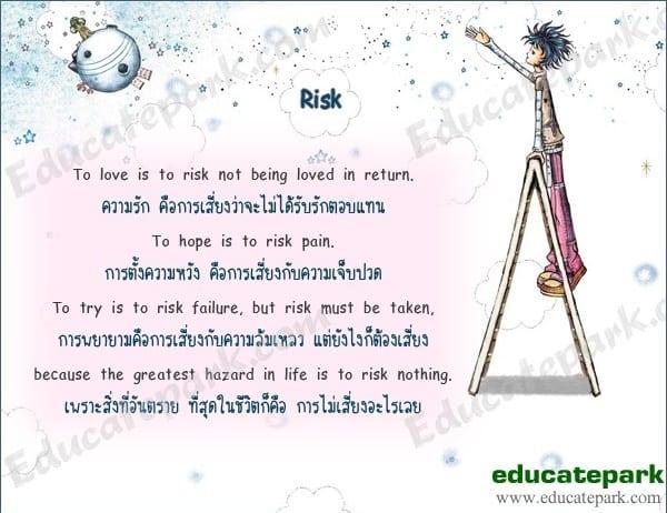 บทกลอน Risk